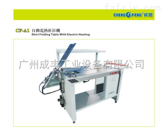 自动电热折衫机