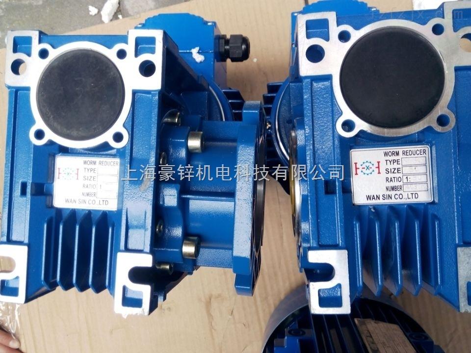台湾豪锌蜗轮减速机工厂直销