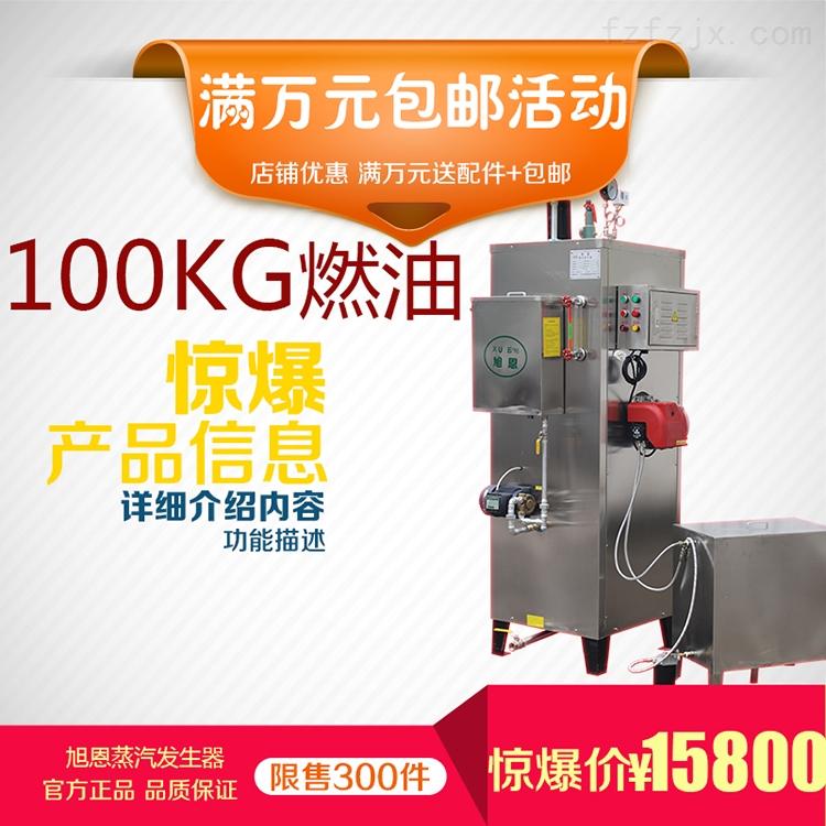 旭恩无烟煤100KG柴油蒸汽发生器价格