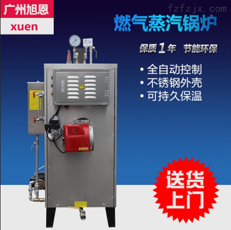 旭恩专用70KG天燃气蒸汽发生器评价