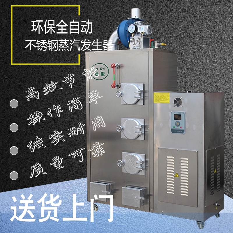 旭恩专用80KG生物质蒸汽发生器零售价